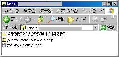 日本語対応WebDAV