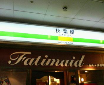 台湾メイド喫茶 fatimaid