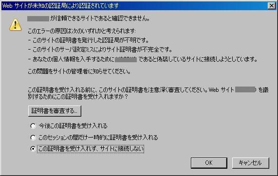 Windows XPのFirefox2.0.0.17