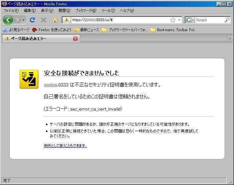Windows XPのFirefox3.0.3でvmware server2を表示